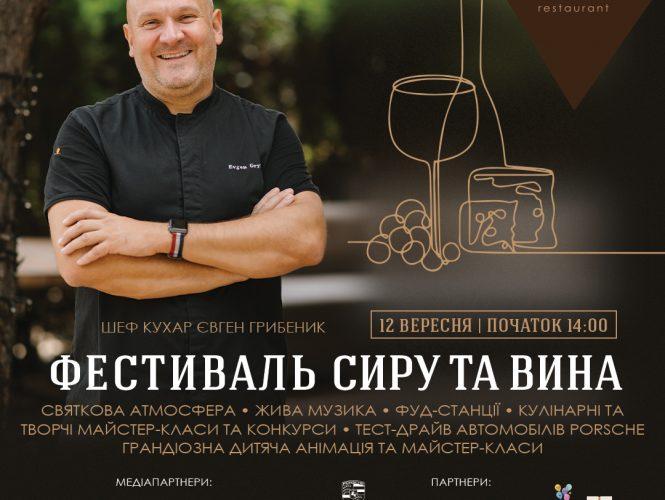 ЕЖЕГОДНЫЙ ФЕСТИВАЛЬ сыра и вина!